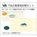VJA正規封筒4点(封筒、封シール、手引き、包装紙)セット