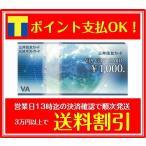 VJA(VISA)1000円券三井住友カード(ギフト券・商品券・金券・ポイント消化)(3万円でさらに送料割引)