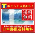 送料無料 VJA(VISA)1000円券三井住友カード(ギフト券・商品券・金券・ポイント消化)
