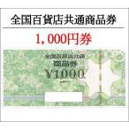 期間限定 全国百貨店共通商品券1000円券(ギフト券・商品券・金券・ポイント)(3万円でさらに送料割引)