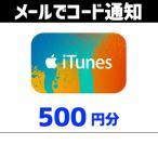 土日祝でも当日コード通知・iTunes ギフトカード 500円分 Tポイント利用OK ポイント消化 アイチューンズカード Apple