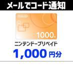 土日祝でも当日コード通知・ニンテンドープリペイドカード 1,000円分 Tポイント利用OK ポイント消化 任天堂 Nintendo