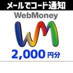 土日祝でも当日コード通知・WebMoney ウェブマネー 2,000P(2,000円分) Tポイント利用OK ポイント消化