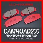 カムロード200系 キャンピングカー専用 トランスポート ブレーキパッド JADE (フロント用)