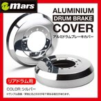 ブーン ダイハツ アルミ ドラムブレーキ カバー M610S 10/02〜 DCD-001 ビーナス Mars マーズ(リア用)シルバー