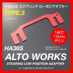 スズキ アルトワークス HA36S ステアリング ローポジアダプター  10mmダウン GSA-003 タイプ3 アルミ/レッドアルマイト G'BASE ジーベース
