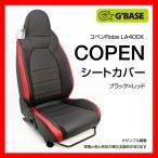 コペン シートカバー LA400K ビーナス コペン専用デザイン ブラック/レッド