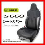 S660 シートカバー JW5 ビーナス S660専用デザイン ブラック/ライトグレー 左右セット