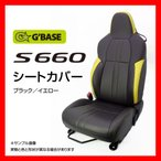 S660 シートカバー JW5 ビーナス S660専用デザイン ブラック/イエロー 左右セット