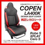 コペン シートカバー LA400K ビーナス Robe S・XPLAY S・Cero S 純正レカロシート GSC-008 ブラック/レッド