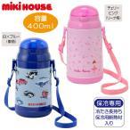 ミキハウス MIKIHOUSE リーナ&車◇保冷ストローホッパー(水筒)(400ml)