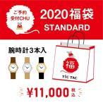 予約受付中!!  【腕時計3本入で11,000円】2020年新春 TiCTAC令和福袋  HAPPY BAG !!【送料無料】
