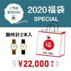 予約受付中!!  【腕時計2本入で22,000円】2020年新春 TiCTAC令和福袋  SPECIAL HAPPY BAG !!【送料無料】