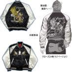 日本製 サテンスカジャン 5021 鷹 龍 刺繍 クローズ 24巻に描かれたタイプ 坊屋春道 名入れ刺繍可