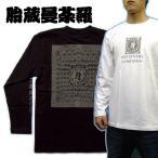 梵字長袖Tシャツ 胎蔵曼荼羅 MSL-14 佛鍼彫の北華氏によるデザインのマハースカ メンズロングスリーブTeeシャツ