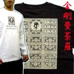 梵字長袖Tシャツ 金剛曼荼羅 MSL-15 佛鍼彫の北華氏によるデザインのマハースカ メンズロングスリーブTeeシャツ