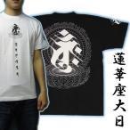 マハースカ 梵字 半袖Tシャツ 蓮華座大日 (れんげざだいにち) MST-13 佛鍼彫師による梵字デザイン メンズオリジナルウェア (S〜3L)