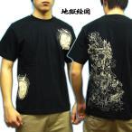 和柄 半袖Tシャツ 地獄絵図 (じごくえず) TS-23 紅雀 メンズ 大きいサイズまで(S〜3L) 刺青 入れ墨デザイン