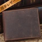 潮牛 送料無料 スリム 本革牛革レザー メンズ マネークリップ 二つ折り財布 カード入れ ブラウン色