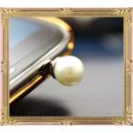 イヤホンジャック パールデコ アクセサリー パーツ デコパーツ アクセサリーパーツ デコ電 ピアス イヤリング チャーム iphone galaxy pearl パール 1p