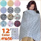 授乳ケープ MUSE(めくれ防止!背面バックル付)4 ワイヤー入り 授乳ケープ ナーシングカバー お口拭き 収納巾着袋 授乳服TA5