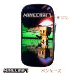 Mincraft マインクラフト ペンケース 筆箱 ポーチ 鉛筆入れ 筆入れ えんぴつ箱 マイクラゲームキャラクターグッズ