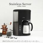 コーヒーメーカー タイガー ACE-S080KQ ブラック ステンレス サーバー 真空 まほうびん 保温 アイス 8杯分