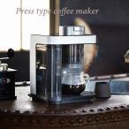 ショッピングコーヒーメーカー コーヒーメーカー プレス式 ACQ-X型 1杯抽出 チタンコート メッシュフィルター ブラック コーヒー おしゃれ こだわり