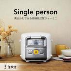 炊飯器 3合 JAI-R551W ホワイト タイガー 炊飯ジャー 一人暮らし 新生活