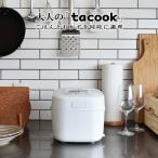 炊飯器 3合 JBU-A551W ホワイト タイガー マイコン 炊飯ジャー tacook 一人暮らし 同時調理 新生活