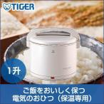タイガー 電子ジャー 1升 JHD-1800HD マイルド グレー タイガー魔法瓶 保温 専用 【電子ジャー】