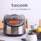 炊飯器ごはん 5.5合 おしゃれ IH JKT-J101TP 土鍋 コーティング tacook タクック 同時調理 もち麦 麦めし 大麦