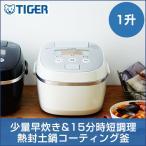 ショッピング炊飯器 炊飯器 タイガー JPE-A180W ホワイト 1升 IH 炊飯ジャー タイガー魔法瓶 調理 早炊き 時短 土鍋コーティング 麦めし もち麦