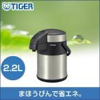 送料無料 タイガー ステンレス エアーポット 「とら〜ず」(2.2L)MAA-C220XC クリアーステンレス まほうびん 保温 保冷