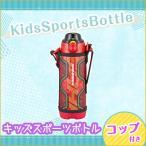 水筒 タイガー サハラ 500ml MBO-G050R 子ども コップ ダイレクト 直飲み カバー付 おしゃれ 2way レッド 赤 入園 入学