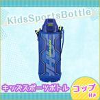 水筒 タイガー サハラ 800ml MBO-G080A ブルー 子ども コップ ダイレクト 直飲み カバー付 おしゃれ 2way 入園 入学