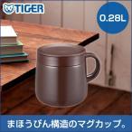 タイガー デスクマグ MCI-A028T おしゃれ かわいい 便利 保温 保冷 まほうびん マグカップ