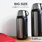 水筒 タイガー MHK-A151XC クリアーステンレス ステンレス ボトル サハラ 1.49L 大容量 アウトドア