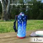 タイガー 水筒 ステンレスボトル「サハラ」MME-F120AS ネイビー 1.2L 直飲み 保冷専用 ダイレクト スポーツ ボトル 子ども カバー付 広口