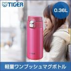 タイガー魔法瓶 ステンレスボトル 水筒 0.36L MMJ-A036PA ピンク サハラ ワンプッシュ 夢重力 軽い マグ ダイレクト
