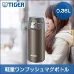 水筒 タイガー ステンレス ボトル サハラ MMJ-A036TV ブラウン 360 0.36リットル タイガー魔法瓶 軽量 直飲み マグ 夢重力