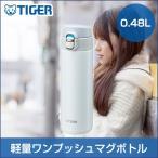 ショッピングタイガー タイガー魔法瓶 ステンレスボトル 水筒 0.48L MMJ-A048WW ホワイト サハラ ワンプッシュ 夢重力 軽い マグ ダイレクト