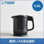 送料無料 電気ケトル おしゃれ タイガー魔法瓶 0.6L 蒸気レス PCH-G060KP パールブラック