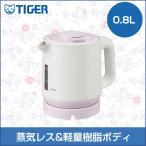 【アウトレット】 電気ケトル タイガー PCJ-A080P ピンク 0.8L 蒸気レス わく子 早い おしゃれ 安全