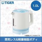 【アウトレット】 電気ケトル タイガー PCJ-A100A ブルー 1.0L 蒸気レス わく子 早い おしゃれ 安全