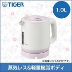 【アウトレット】 電気ケトル タイガー PCJ-A100P ピンク 1.0L 蒸気レス わく子 早い おしゃれ 安全