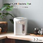 電気ポット 2.2L PDR-G220WU アーバンホワイト タイガー魔法瓶 節電 省スチーム