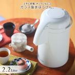 タイガー魔法瓶 エアーポット ガラス製まほうびん 2.2L PNM-H221WU ホワイト ポット ガラスまほうびん 日本製