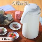 ショッピングポット ポット エアーポット まほうびん 3.0L PNM-H301WU ホワイト ガラスまほうびん 日本製 MADE IN JAPAN タイガー