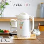 まほうびん テーブルポット タイガー (1.02L)PRT-A100C アイボリー